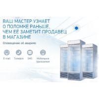 Мониторинг холодильного оборудования