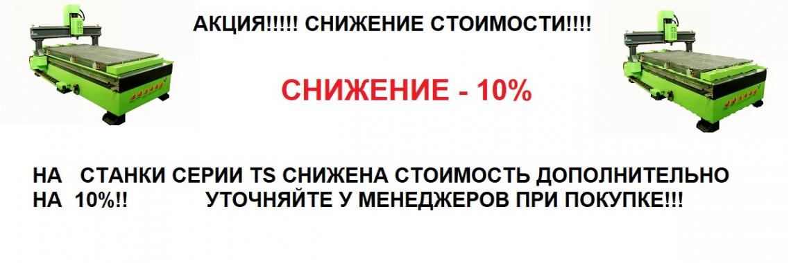 АКЦИЯ!! СНИЖЕНИЕ ЦЕНЫ!!!!!