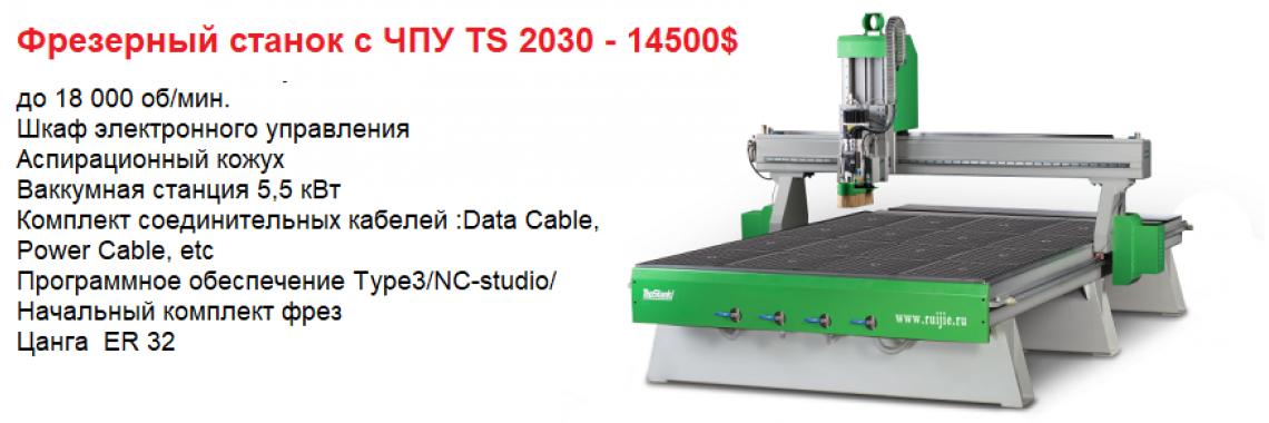 TS 2030 6kvt 14500$