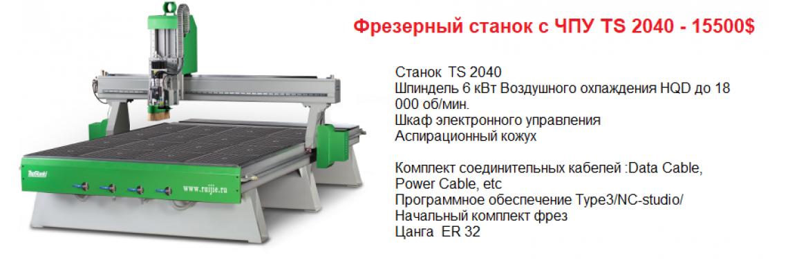 TS 2040 6kvt 15500$