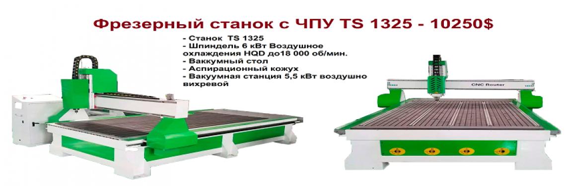 TS 1325 6kvt 10250$